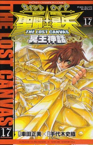 聖闘士星矢 THE LOST CANVAS 冥王神話 17 (Saint Seiya - The lost Canvas #17) pdf