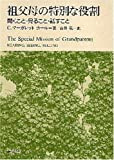 img - for Sofubo no tokubetsuna yakuwari : Kikukoto mirukoto hanasukoto book / textbook / text book