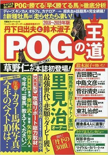 丹下日出夫と鈴木淑子「POGの王道2018-2019年版」