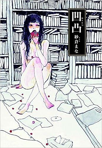 紗倉まな 著「凹凸(おうとつ)」本日 3 月 18 日発売!