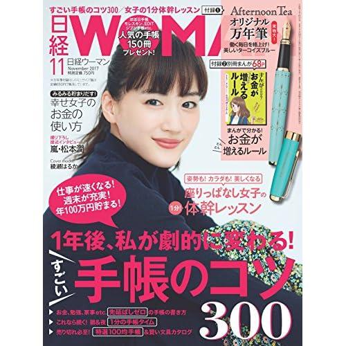 日経 WOMAN 2017年11月号 画像 A