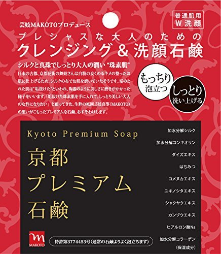 Kyoto Makoto Face Skin Care Premium Japanese Geisha Beauty Pearl Whitening Gentle Cleansing Moisturizing Facial Soap Bar 120g (4.23oz) Japan Import Made in Japan by Kyoto (Moisturizing Pearl)
