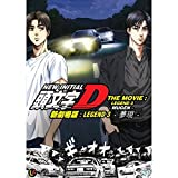 New Initial D the Movie : Legend 3 - Mugen (DVD, Region All) English Subtitles Japanese Anime