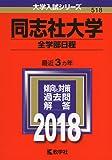 同志社大学(全学部日程) (2018年版大学入試シリーズ)