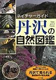 丹沢の自然図鑑 (ネイチャーガイド)