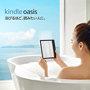 Kindle Oasis (第9世代) 電子書籍リーダー 防水機能搭載 Wi-Fi+3G 32GB