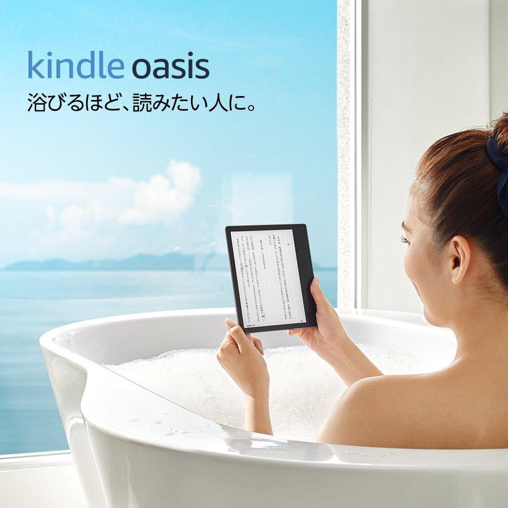 6月3日まで8,000円OFF【Kindle Oasis 電子書籍リーダー 防水機能搭載 Wi-Fi 32GB】