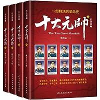 红色将帅 十大元帅+十大大将 (套装共四册)
