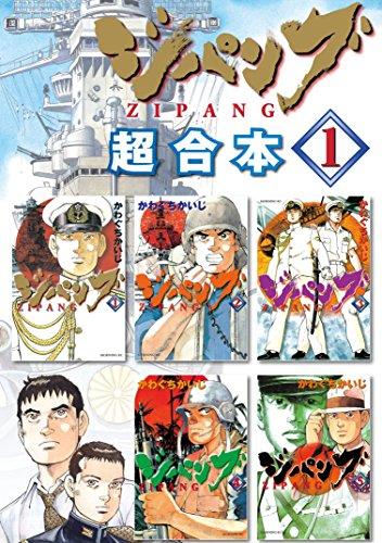 ジパング 超合本版(1) (モーニングコミックス)