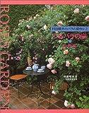 村田晴夫のバラの庭作り〈2〉つるバラの庭 応用編