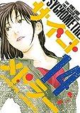 サイコメトラー(14) (ヤンマガKCスペシャル)