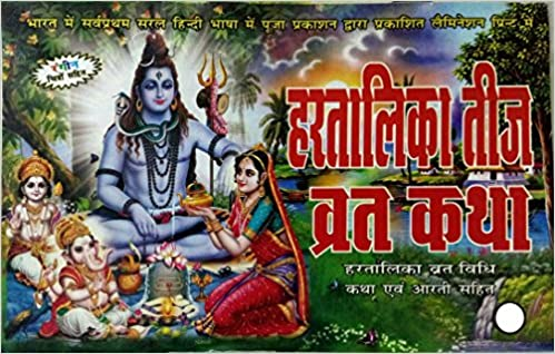 Hartalika Vrat Katha In Hindi Pdf