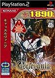 Castlevania: Lament of Innocence (Konami Palace Selection) [Japan Import]