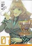 マブラヴオルタネイティヴ 7 (電撃コミックス)