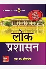 Lok Prashasan Paperback