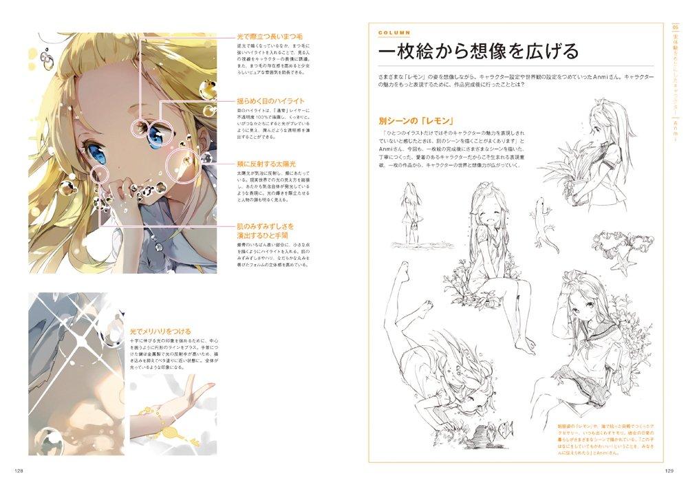 キャラクターデザインの教科書 メイキングで学ぶ魅力的な人物イラストの