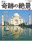 週刊奇跡の絶景 Miracle Planet 2017年32号 タージ・マハル インド【雑誌】