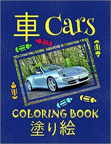 塗り絵 車 Coloring Book Cars 9998;: Inspirational Coloring Books for Children ages 8-12 (Japanese Edition) 9996; (塗り絵 車 Coloring Book Cars - A SERIES OF COLORING BOOKS)