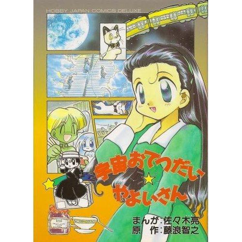 宇宙お手伝い☆やよいさん (ホビージャパンコミックス)