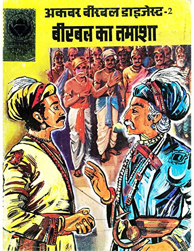 Birbal Ka Tamasha (Akbar Birbal Digest) Hindi (Diamond Comics Akbar Birbal)
