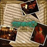 ピアノと弦楽器の生演奏による 世界樹の迷宮I&II スーパー・アレンジ・バージョン