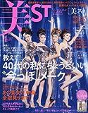 美ST(ビスト) 2017年 04 月号 [雑誌]