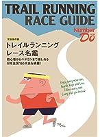 Number Do EXTRA トレイルランニングレース名鑑 (Number Do(ナンバー・ドゥ))