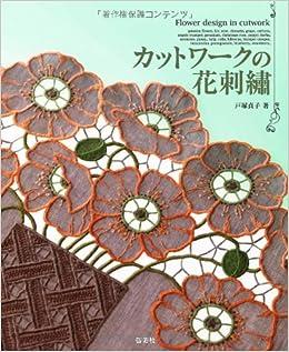 カットワークの花刺繍 | 戸塚 貞子 |本 | 通販 | Amazon