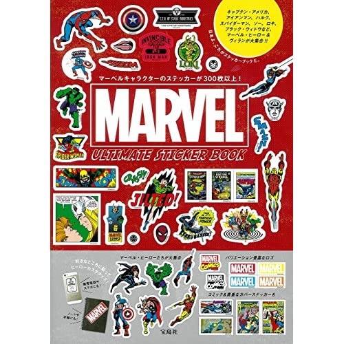 MARVEL ULTIMATE STICKER BOOK 画像