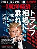 週刊東洋経済 2017年1/21号 [雑誌](トランプ相場に乗れ! 株高はこれからが本番だ)