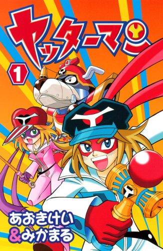 Yatterman (1) (Kodansha Comics bonbon) (2008) ISBN: 406375118X [Japanese Import]