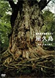 世界自然遺産 屋久島 ~四季・生命の輝き~ [DVD]