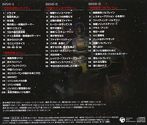 スーパーヒーロー・クロニクル メタルヒーロー主題歌・挿入歌大全集 II