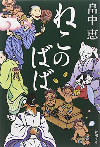 ねこのばば しゃばけシリーズ 3 (新潮文庫)