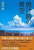 焼け跡の青空 (季刊文科コレクション)