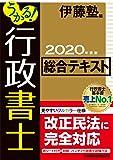 うかる!  行政書士 総合テキスト 2020年度版