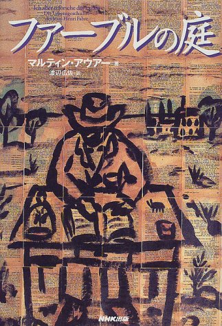 Garden Fabre (2000) ISBN: 414080517X [Japanese Import]