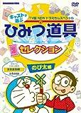 Animation - Fujiko.F.Fujio Gensaku TV Ban New Doraemon Special Cast Ga Erab Himitsu Dogu Selection Nobitakun Hen [Japan DVD] PCBE-53812