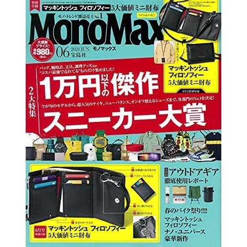 Mono Max 2021年6月号 画像