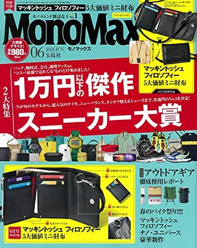 Mono Max 2021年6月号 画像 A