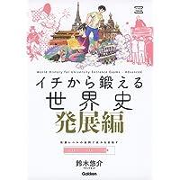 イチから鍛える世界史 発展編: 別冊「トレーニングブック」つき