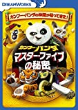 カンフー・パンダ マスター・ファイブの秘密 [DVD]