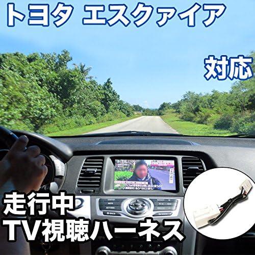 走行中にTVが見れる トヨタ エスクァイア 対応 TVキャンセラーケーブル