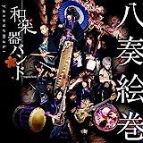 HASSOUEMAKI TYPE-B(+DVD)(ltd.)