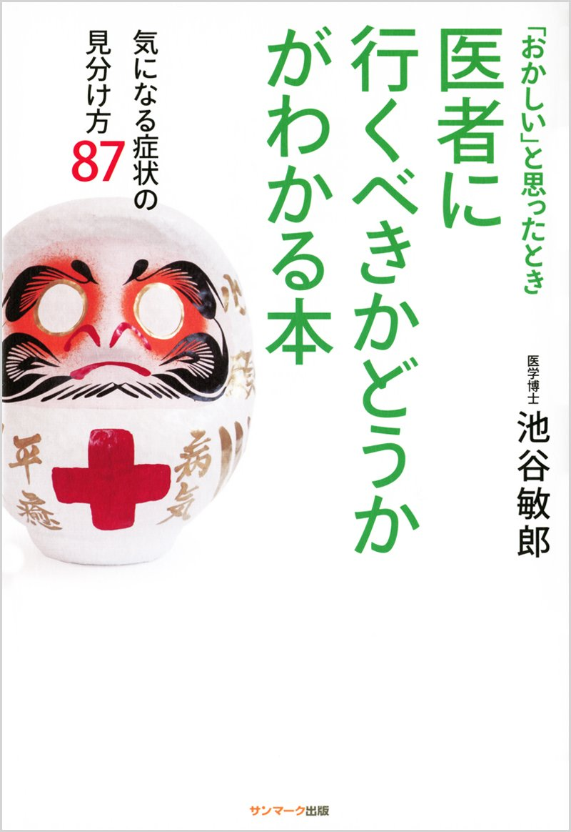 Download Isha ni ikubekika doka ga wakaru hon : Ki ni naru shojo no miwakekata hachijunana : Okashi to omotta toki. PDF