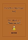 アイスブレイクセレクション vol.2 うそ、ほんと!?