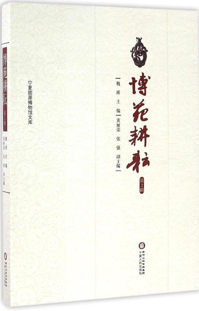 Read Online 博苑耕耘(第2辑)/宁夏固原博物馆文库 pdf