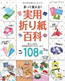 折って使える! 実用折り紙百科 (レディブティックシリーズno.4505)