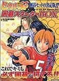 ヒカルの碁 囲碁スターターBOX ([バラエテイ])