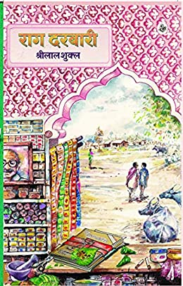 Best Hindi Novels That Everyone Should Read : Raag Darbari